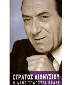 Statos Dionisiou Greatest Hits