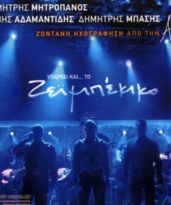 Iparhi ke to zeibekiko live CD