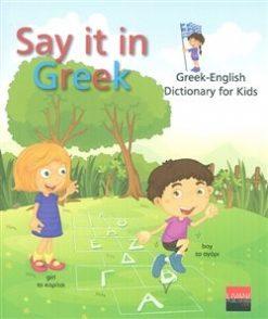 Greek Children's Books