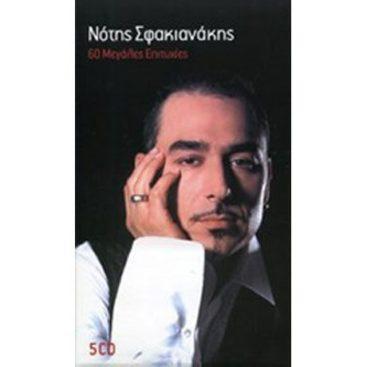Notis Sfakianakis 60 Greatest Hits