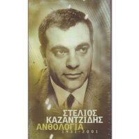 Stelios Kazantzidis Anthologia 1931-2001