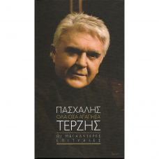 Pashalis Terzis Greatest Hits - Ola Osa Agapisa (4CD Set)