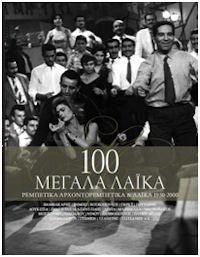 100 Megala Laika - 4 CD Set