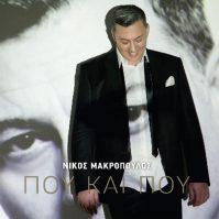 Nikos Makropoulos 2016 CD - Pou Ke Pou