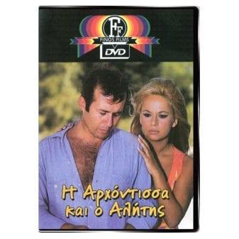 I Arhontissa Ke o Alitis DVD