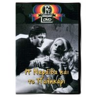 I Neraida Ke To Palikari DVD