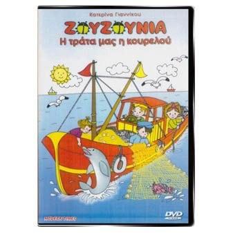 I Trata Mas I Kourelou - Zouzounia DVD