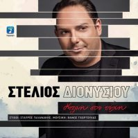 Stelios Dionisiou - Kali Sou Tihi CD
