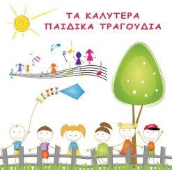 Greek Children's Music