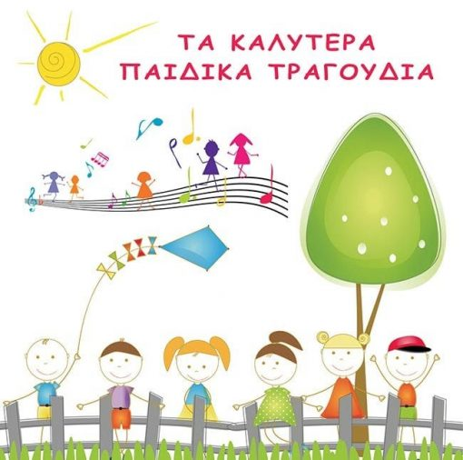 Greek Children's Music