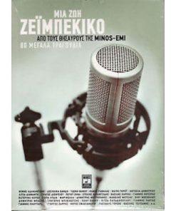 Mia Zoi Zeimbekiko - 80 Hits 4CD Set