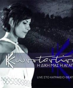 Konstantina - I Diki Mas I Agapi (Live CD)