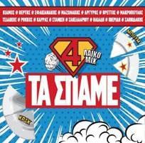 Ta Spame #4 Laikos Mix CD