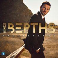 Nikos-Vertis-New-CD