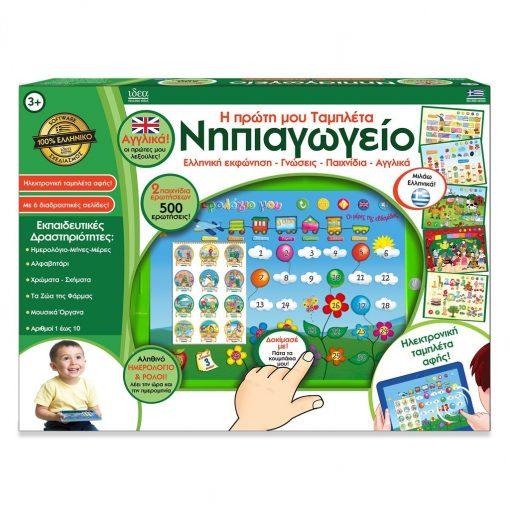 TABLET GREEK EDUCATIONAL TOY 1