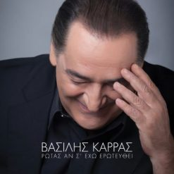 Vasilis Karras Rotas an seho erotefthi