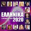 mono-ellinika-cover-2020