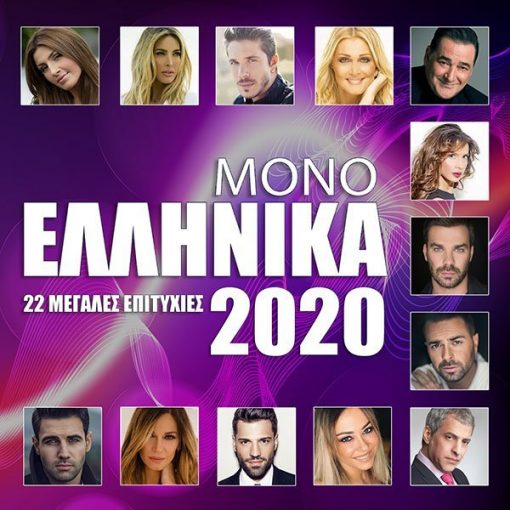 mono-ellinika-cover-2020
