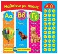 Greek Book ABC Matheno me Ihous