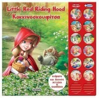Little Red Riding Hood Greek and English Sound Book
