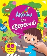 Touch and Learn Greek Book