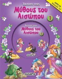 aesops myths cd and book in Greek