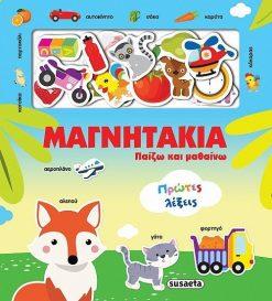 Greek kids book magnitakia protes lexis