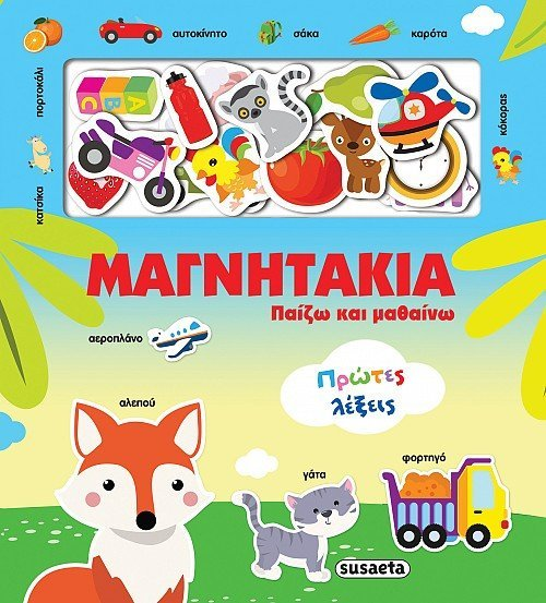 Greek kids book magnitakia protes lexis
